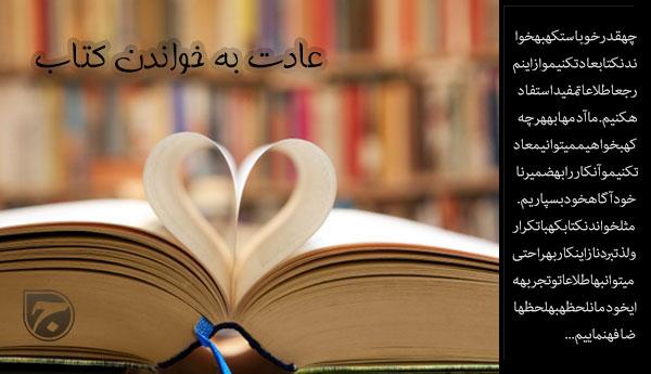 عادت به خواندن کتاب