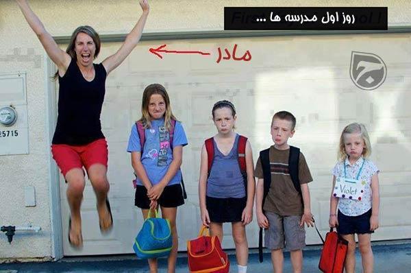روز اول مدرسه ها